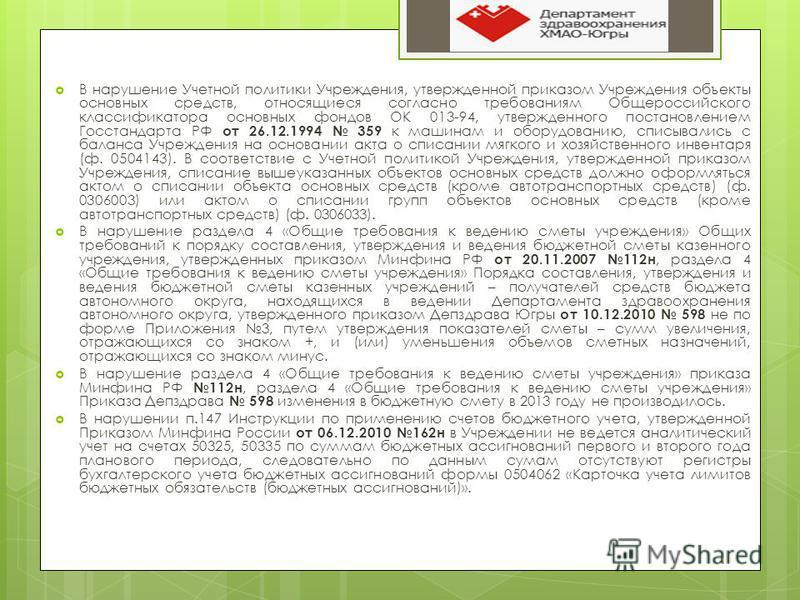 В нарушение Учетной политики Учреждения, утвержденной приказом Учреждения объекты основных средств, относящиеся согласно требованиям Общероссийского классификатора основных фондов ОК 013-94, утвержденного постановлением Госстандарта РФ от 26.12.1994