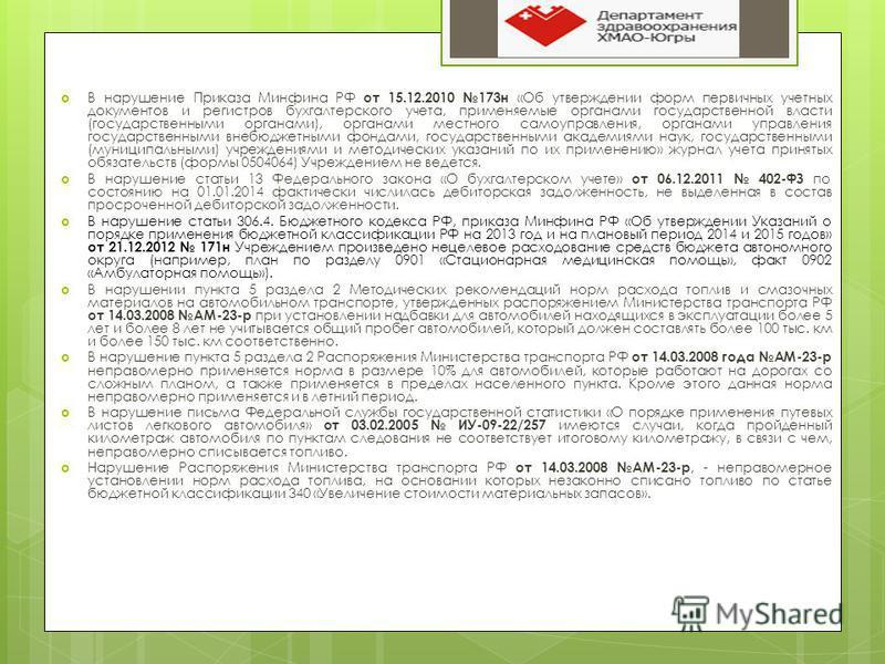 В нарушение Приказа Минфина РФ от 15.12.2010 173 н «Об утверждении форм первичных учетных документов и регистров бухгалтерского учета, применяемые органами государственной власти (государственными органами), органами местного самоуправления, органами