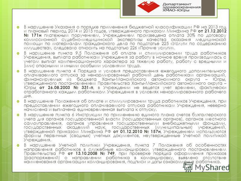 В нарушение Указания о порядке применения бюджетной классификации РФ на 2013 год и плановый период 2014 и 2015 годов, утвержденного приказом Минфина РФ от 21.12.2012 171 н платежным поручением, Учреждением произведена оплата 30% по договору комиссион
