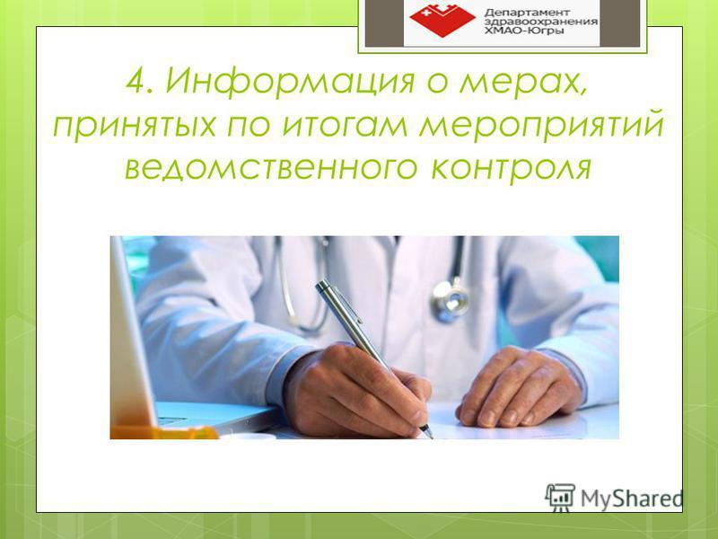 4. Информация о мерах, принятых по итогам мероприятий ведомственного контроля