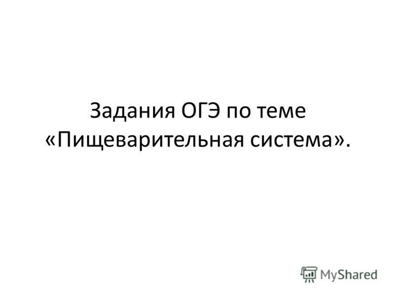 Задания ОГЭ по теме «Пищеварительная система».