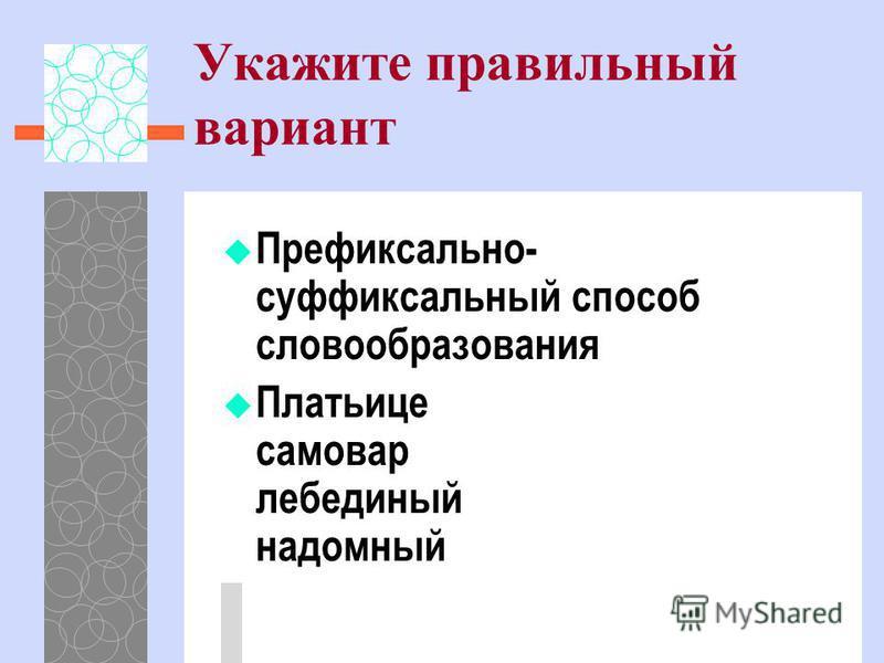 Укажите правильный вариант Префиксально- суффиксальный способ словообразования Платьице самовар лебединый надомный