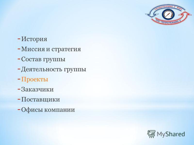 - История - Миссия и стратегия - Состав группы - Деятельность группы - Проекты - Заказчики - Поставщики - Офисы компании