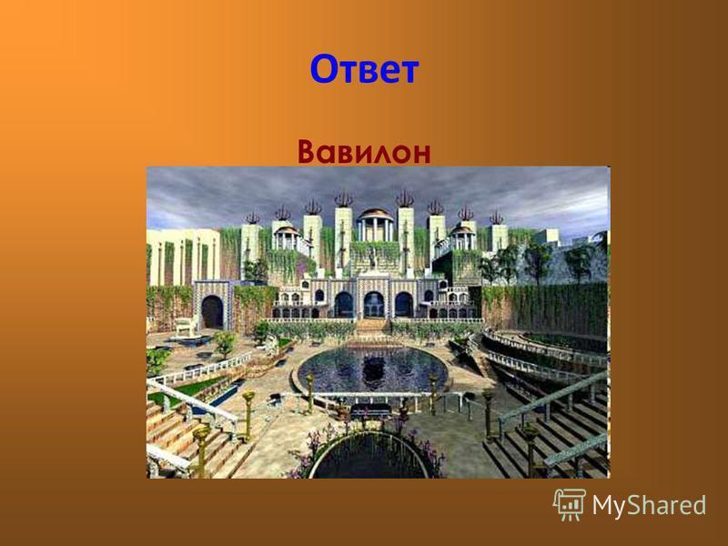 Ответ Вавилон