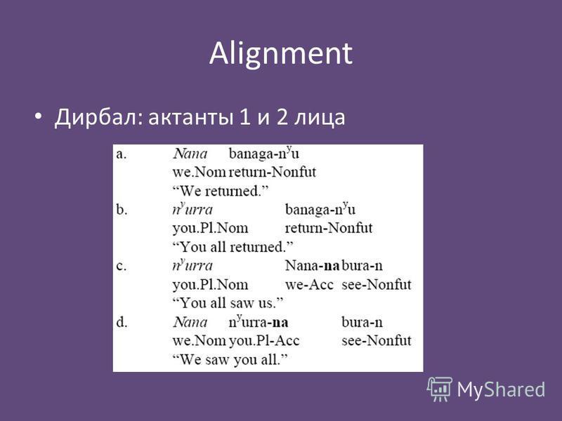 Alignment Дирбал: актанты 1 и 2 лица