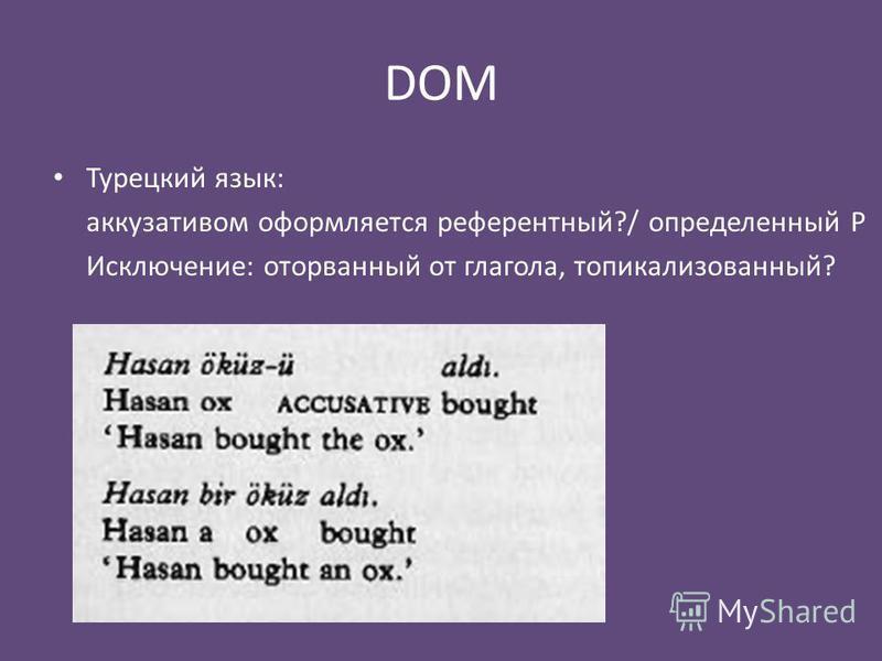 DOM Турецкий язык: аккузативом оформляется референтный?/ определенный P Исключение: оторванный от глагола, топикализованный?