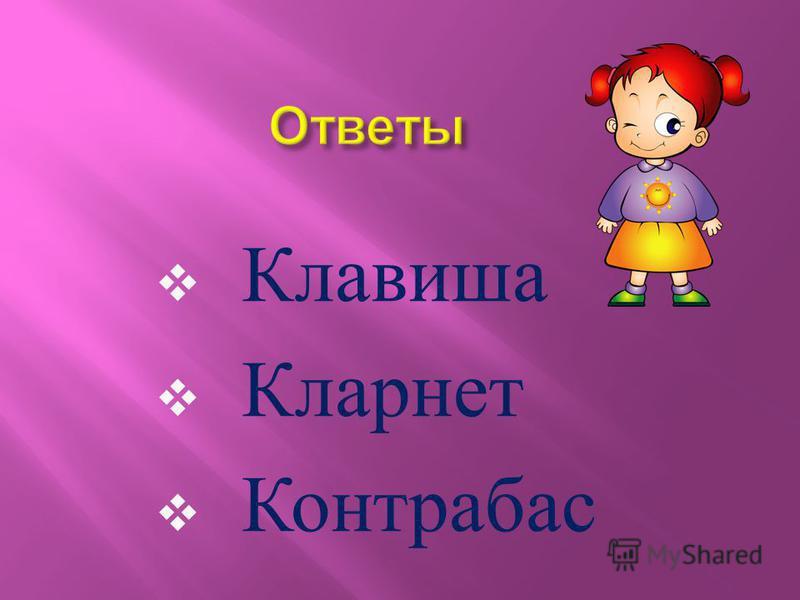 Клавиша Кларнет Контрабас