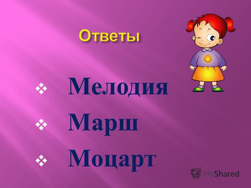 Мелодия Марш Моцарт
