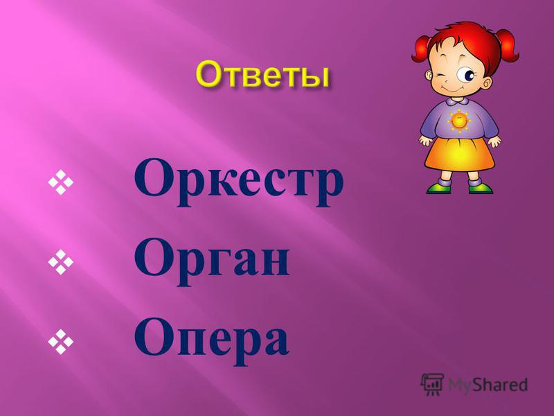 Оркестр Орган Опера