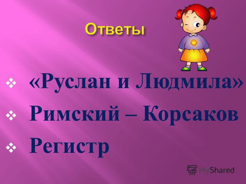 « Руслан и Людмила » Римский – Корсаков Регистр
