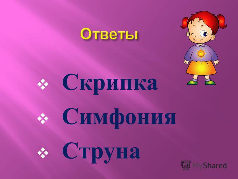 Скрипка Симфония Струна