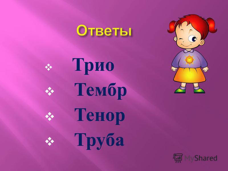 Трио Тембр Тенор Труба