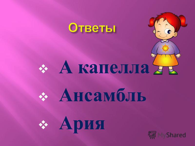 А капелла Ансамбль Ария
