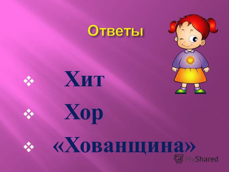 Хит Хор « Хованщина »