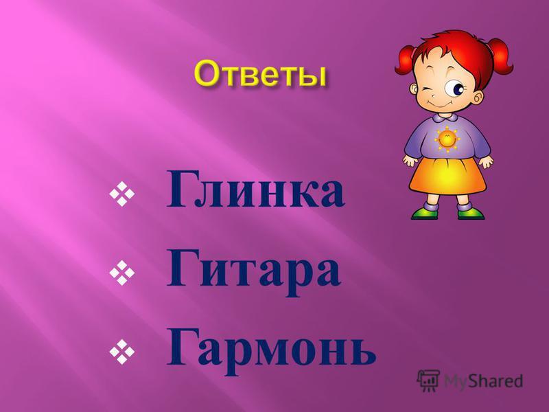 Глинка Гитара Гармонь