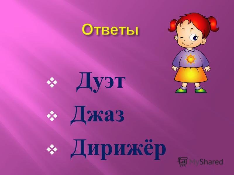 Дуэт Джаз Дирижёр