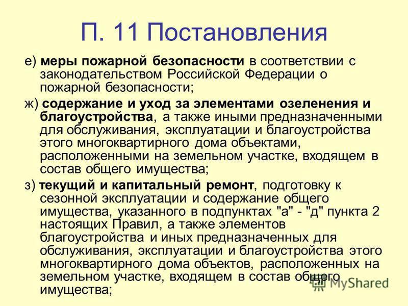 П. 11 Постановления е) меры пожарной безопасности в соответствии с законодательством Российской Федерации о пожарной безопасности; ж) содержание и уход за элементами озеленения и благоустройства, а также иными предназначенными для обслуживания, экспл