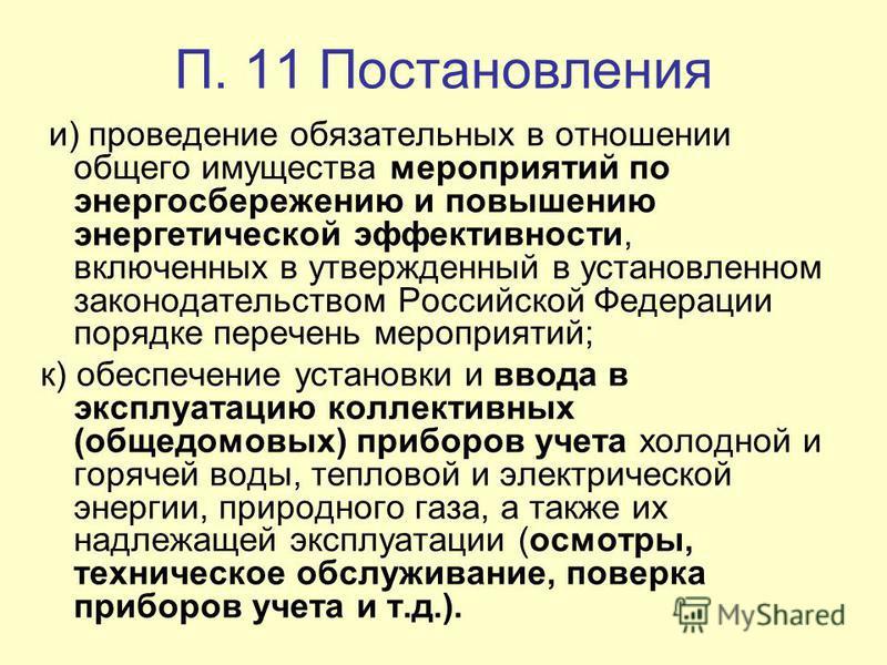 П. 11 Постановления и) проведение обязательных в отношении общего имущества мероприятий по энергосбережению и повышению энергетической эффективности, включенных в утвержденный в установленном законодательством Российской Федерации порядке перечень ме