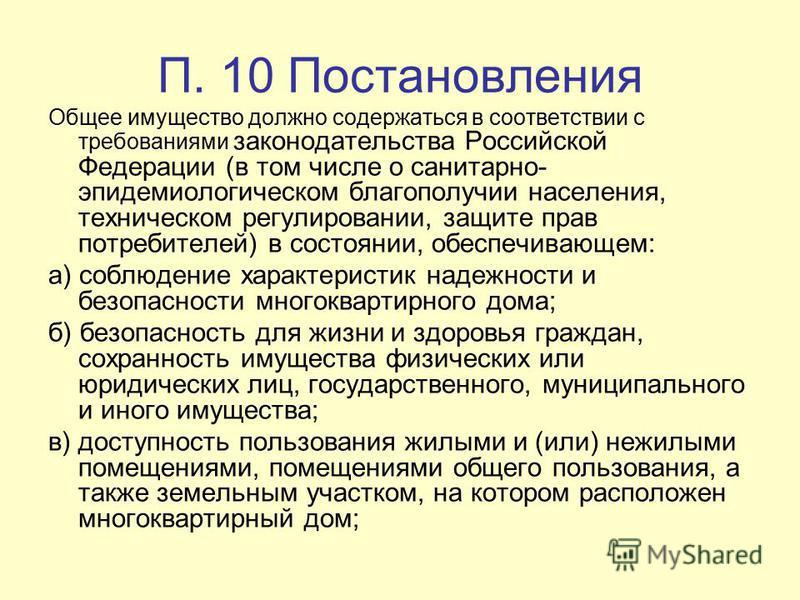 П. 10 Постановления Общее имущество должно содержаться в соответствии с требованиями законодательства Российской Федерации (в том числе о санитарно- эпидемиологическом благополучии населения, техническом регулировании, защите прав потребителей) в сос