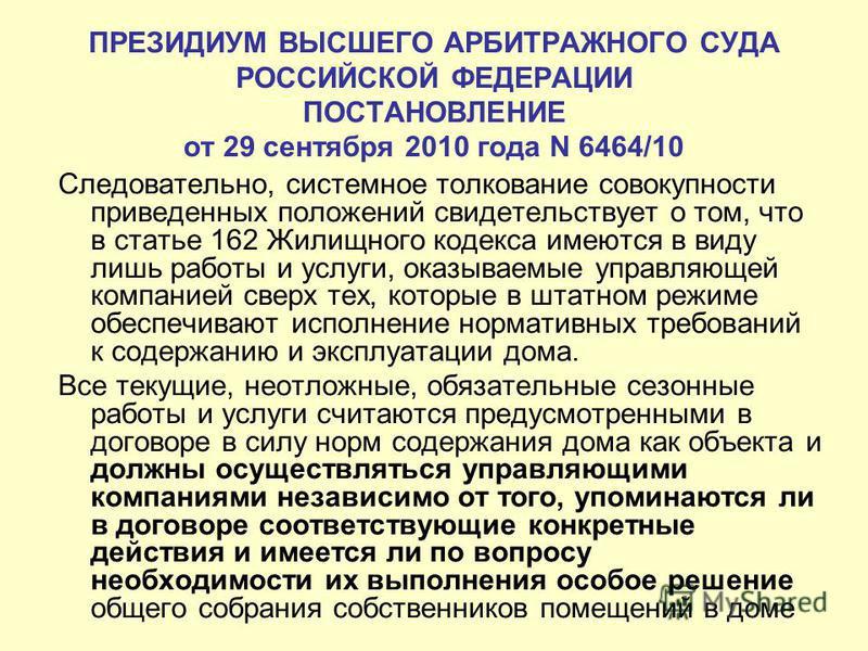 ПРЕЗИДИУМ ВЫСШЕГО АРБИТРАЖНОГО СУДА РОССИЙСКОЙ ФЕДЕРАЦИИ ПОСТАНОВЛЕНИЕ от 29 сентября 2010 года N 6464/10 Следовательно, системное толкование совокупности приведенных положений свидетельствует о том, что в статье 162 Жилищного кодекса имеются в виду