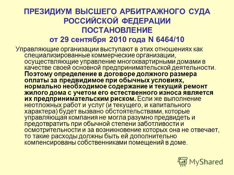 ПРЕЗИДИУМ ВЫСШЕГО АРБИТРАЖНОГО СУДА РОССИЙСКОЙ ФЕДЕРАЦИИ ПОСТАНОВЛЕНИЕ от 29 сентября 2010 года N 6464/10 Управляющие организации выступают в этих отношениях как специализированные коммерческие организации, осуществляющие управление многоквартирными