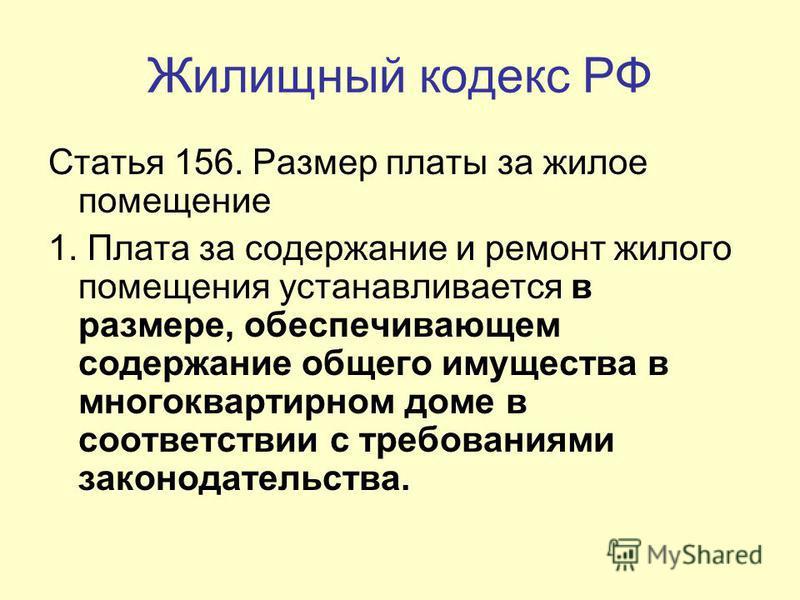 Жилищный кодекс РФ Статья 156. Размер платы за жилое помещение 1. Плата за содержание и ремонт жилого помещения устанавливается в размере, обеспечивающем содержание общего имущества в многоквартирном доме в соответствии с требованиями законодательств