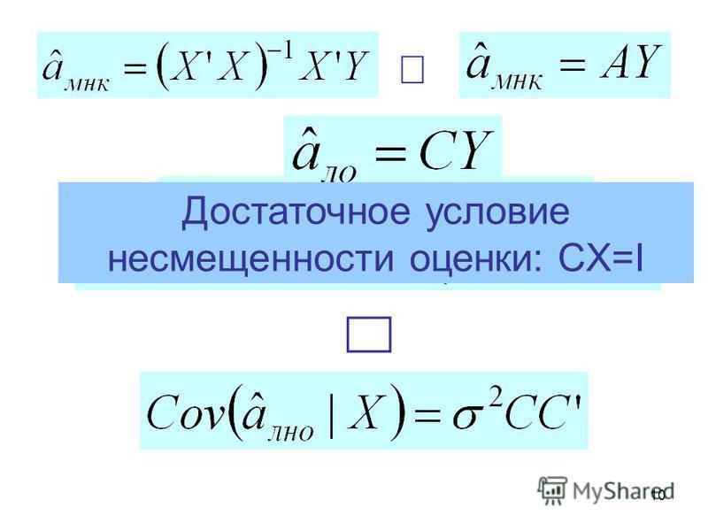 10 Линейные оцениватели Будем считать, что оцениватель является несмещенным ! Достаточное условие несмещенности оценки: CX=I