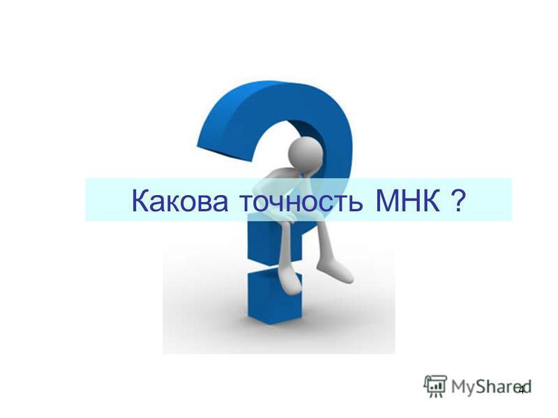 4 Какова точность МНК ?