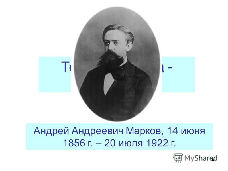 9 Теорема Гаусса - Маркова Андрей Андреевич Марков, 14 июня 1856 г. – 20 июля 1922 г.