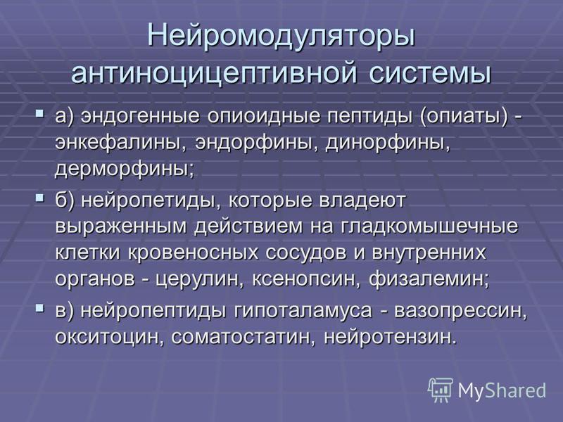 Нейромодуляторы антиноцицептивной системы а) эндогенные опиоидные пептиды (опиаты) - энкефалины, эндорфины, динорфины, дерморфины; а) эндогенные опиоидные пептиды (опиаты) - энкефалины, эндорфины, динорфины, дерморфины; б) нейропетиды, которые владею