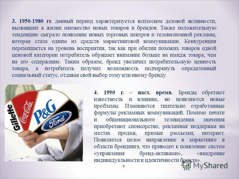 3. 1950-1980 гг. данный период характеризуется всплеском деловой активности, вызвавших к жизни множество новых товаров и брендов. Также положительную тенденцию сыграло появление новых торговых центров и телевизионной рекламы, которая стала одним из с