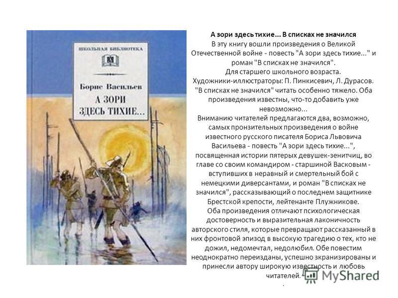А зори здесь тихие... В списках не значился В эту книгу вошли произведения о Великой Отечественной войне - повесть