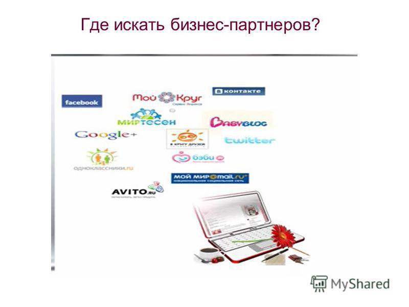 Где искать бизнес-партнеров?
