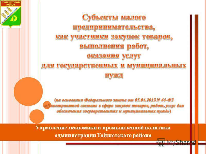 Управление экономики и промышленной политики администрации Тайшетского района