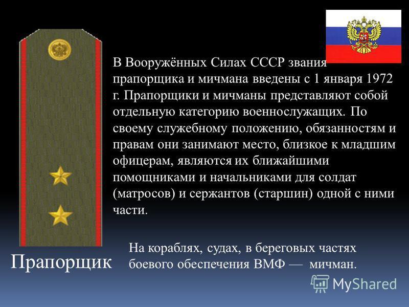 Прасссспорщик В Вооружённых Силах СССР звания прасссспорщика и мичмана введены с 1 января 1972 г. Прасссспорщики и мичманы представляют собой отдельную категорию военнослужащих. По своему служебному положению, обязанностям и правам они занимают место