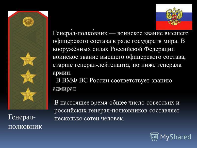 Генерал- полкавник Генера́л-полка́вник воинское звание высшего офицерского состава в ряде государств мира. В вооружённых силах Российской Федерации воинское звание высшего офицерского состава, старше генерал-лейденанта, но ниже генерала армии. В ВМФ