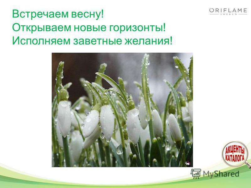 Встречаем весну! Открываем новые горизонты! Исполняем заветные желания!