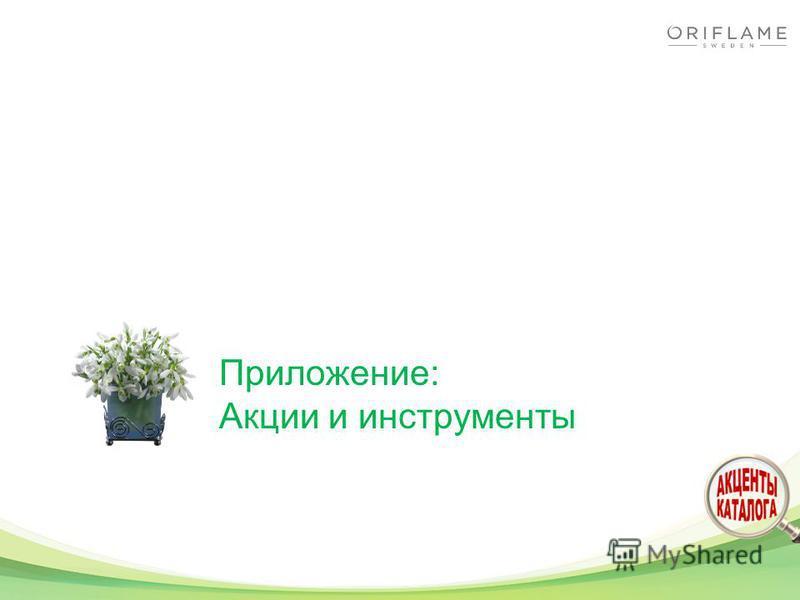Приложение: Акции и инструменты