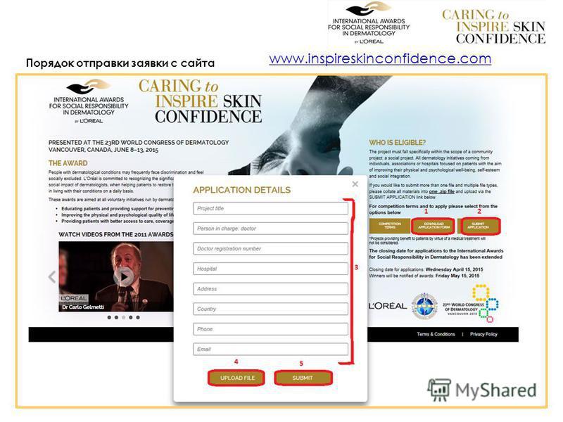 Порядок отправки заявки с сайта