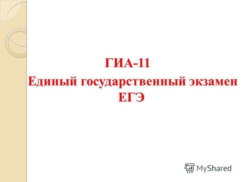 ГИА-11 Единый государственный экзамен ЕГЭ