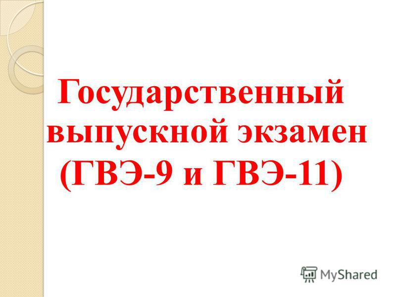 Государственный выпускной экзамен (ГВЭ-9 и ГВЭ-11)