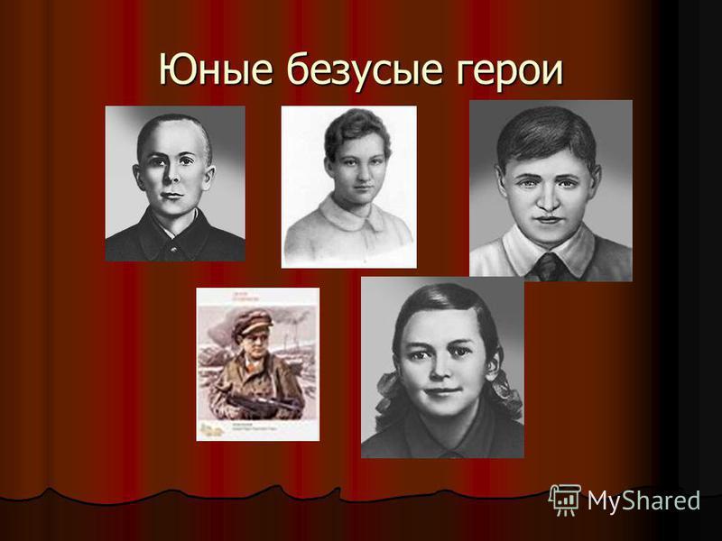 Юные безусые герои