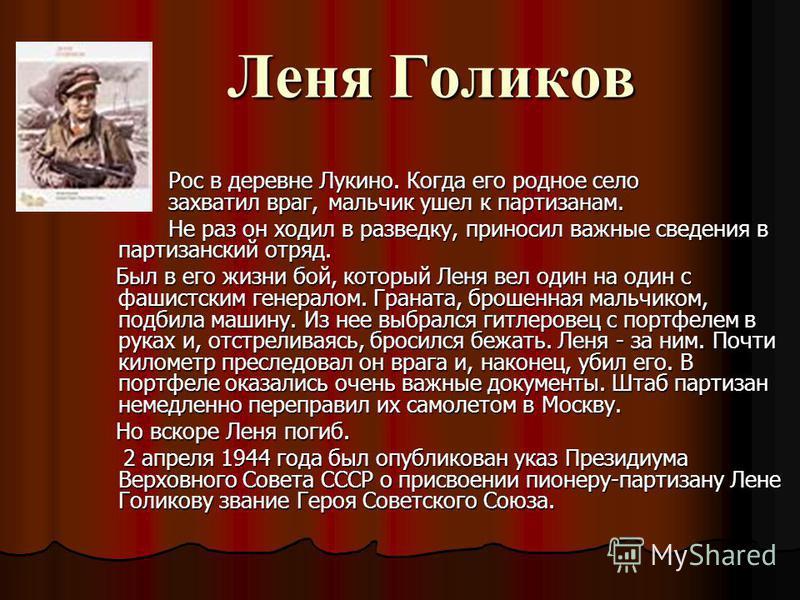 Леня Голиков Леня Голиков Рос в деревне Лукино. Когда его родное село захватил враг, мальчик ушел к партизанам. Рос в деревне Лукино. Когда его родное село захватил враг, мальчик ушел к партизанам. Не раз он ходил в разведку, приносил важные сведения