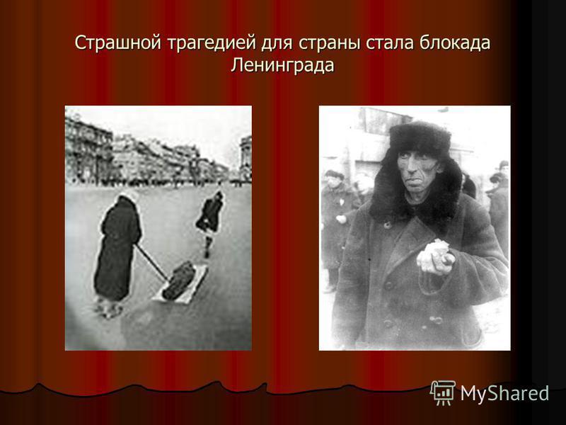 Страшной трагедией для страны стала блокада Ленинграда