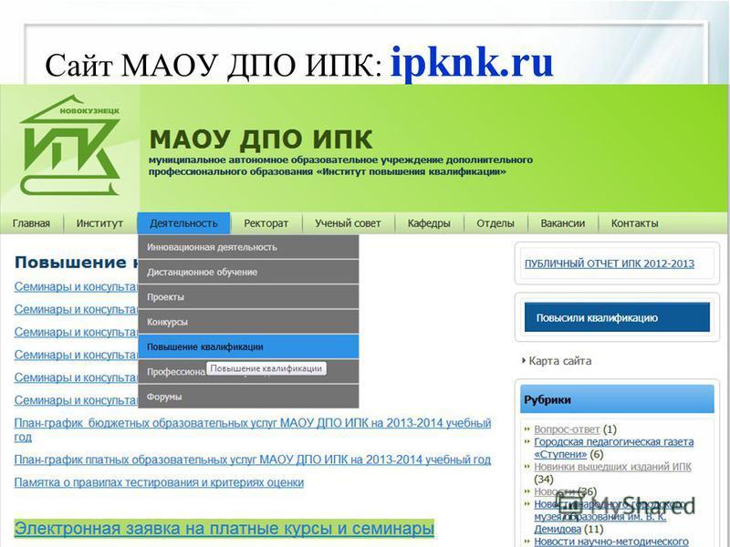 Сайт МАОУ ДПО ИПК: ipknk.ru
