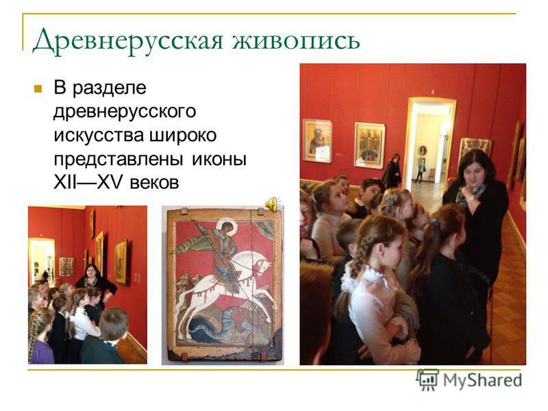 Древнерусская живопись В разделе древнерусского искусства широко представлены иконы XIIXV веков