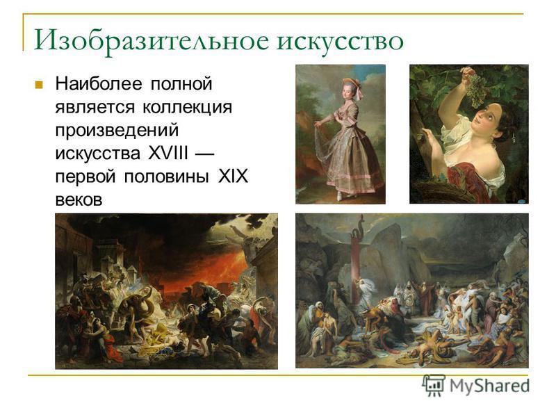 Изобразительное искусство Наиболее полной является коллекция произведений искусства XVIII первой половины XIX веков