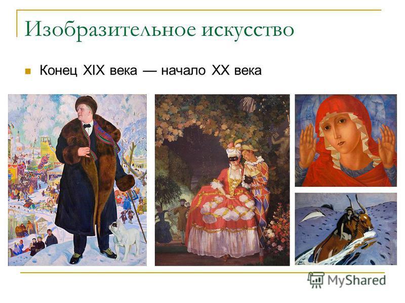 Изобразительное искусство Конец XIX века начало XX века