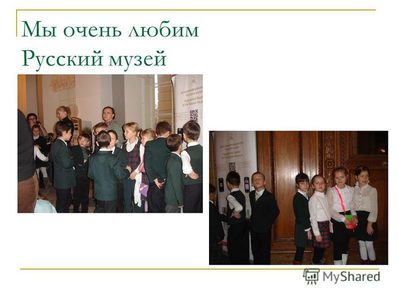 Мы очень любим Русский музей