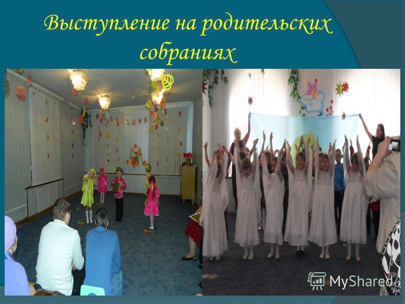 Выступление на родительских собраниях